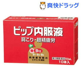 【第3類医薬品】ピップ内服液(50ml*10本入)【ピップ内服液】