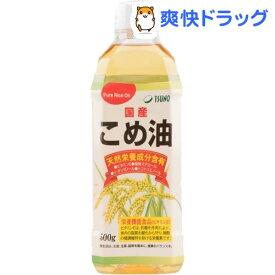 築野食品 国産こめ油(500g)【TSUNO(築野食品)】