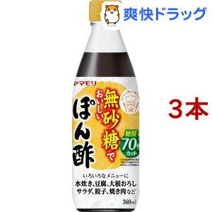 ヤマモリ 無砂糖でおいしい ぽん酢(360ml*3本セット)【ヤマモリ】