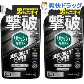 リセッシュ 消臭スプレー 除菌EX デオドラントパワー 香りが残らないタイプ 詰め替え(310ml*2袋セット)【リセッシュ】