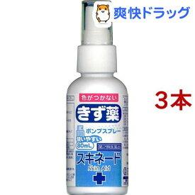 【第2類医薬品】スキネード(80ml*3本セット)【大洋製薬】