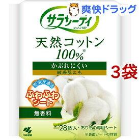小林製薬 サラサーティ コットン100(28枚入*3コセット)【サラサーティ】