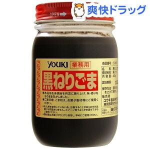 ユウキ食品 業務用 ねりごま(黒)(400g)【ユウキ食品(youki)】