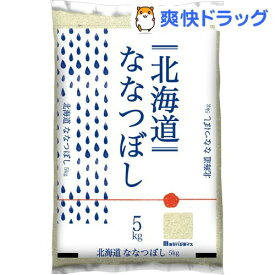 令和元年産 北海道産ななつぼし(5kg)[米]