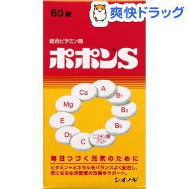 ポポンS(60錠)【ポポン】
