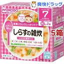 栄養マルシェ しらすの雑炊(80g*2コ入*5コセット)【栄養マルシェ】
