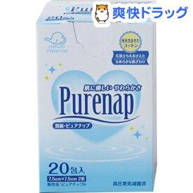 ハクゾウ 潤綿 ピュアナップ(20包入)【ハクゾウ】
