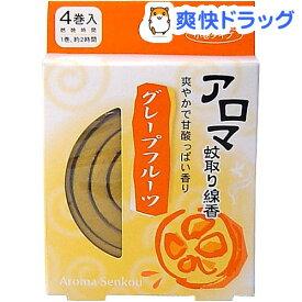 アロマ蚊取り線香 グレープフルーツ(4巻入)【アロマ蚊取り線香】