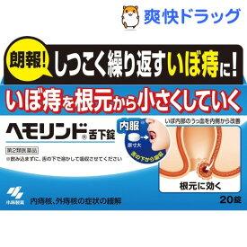 【第2類医薬品】ヘモリンド舌下錠(20錠)