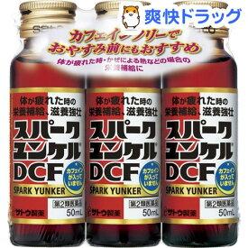 【第2類医薬品】スパークユンケルDCF(50ml*3本入)【ユンケル】