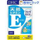 DHC 天然ビタミンE(大豆) 60日分(60粒)【DHC サプリメント】