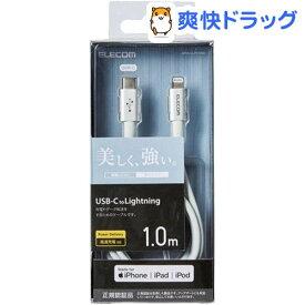 エレコム USB TypeC-Lightningケーブル iPhone 充電 高耐久 1m シルバー MPA-CLPS10SV(1個)【エレコム(ELECOM)】