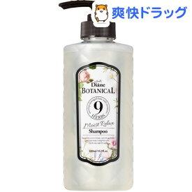 ダイアンボタニカル シャンプー モイストリラックス [シトラスハーブの香り](480ml)【ダイアンボタニカル】