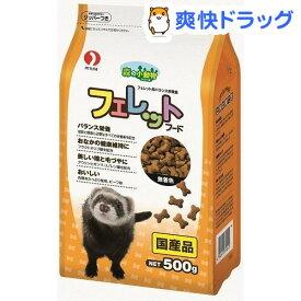 森の小動物 フェレットフード(500g)