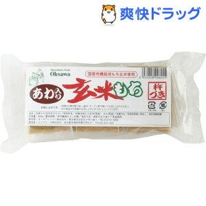 オーサワ 玄米もち あわ入(6コ入(300g))【オーサワ】