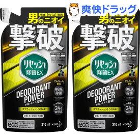 リセッシュ 消臭スプレー 除菌EX デオドラントパワー スプラッシュシトラス 詰め替え(310ml*2袋セット)【リセッシュ】