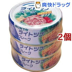 サンヨー ライトツナフレーク(70g*3コ入*2コセット)[缶詰]
