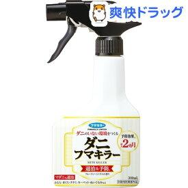 フマキラー ダニフマキラー(300ml)【フマキラー】