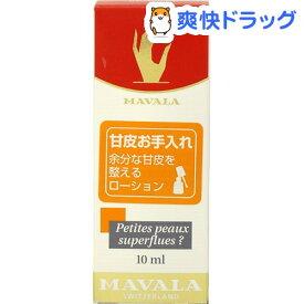 マヴァラ キューティクル リムーバー(10ml)【マヴァラ(MAVALA)】