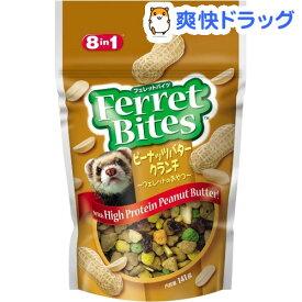 エイト イン ワン フェレットバイツ ピーナッツバタークランチ(141g)【エイト イン ワン(8in1)】