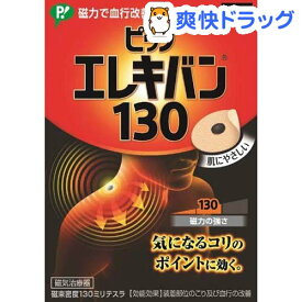 ピップ エレキバン 130(48粒)【ピップ エレキバン】