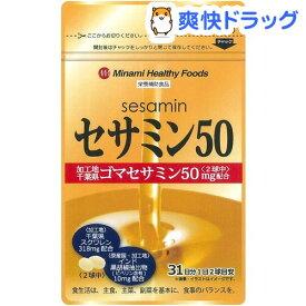 セサミン50(62球)【ミナミヘルシーフーズ】