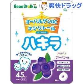 ビーンスターク ハキラ ブルーベリー味(45粒入)【ビーンスターク ハキラ】