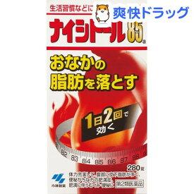 【第2類医薬品】ナイシトール85a(280錠)【ナイシトール】