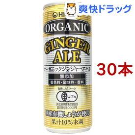 ヒカリ オーガニックジンジャーエール 43443(250ml*30本セット)