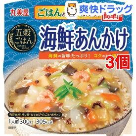 丸美屋 五穀ごはん 海鮮あんかけ カップ(300g*3コセット)