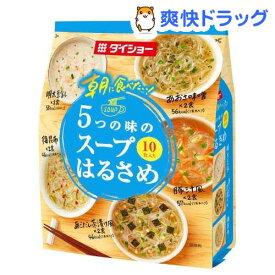 ダイショー 朝に食べたい 5つの味のスープはるさめ(10食入)【ダイショー】