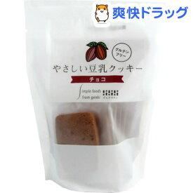 げんきタウン やさしい豆乳クッキー チョコ(7枚入)【げんきタウン】