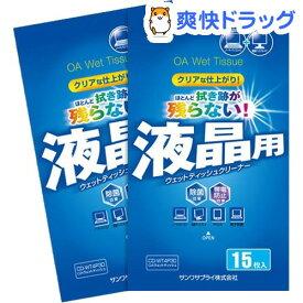 ウェットティッシュクリーナー 液晶用 CD-WT4P30(30枚(15枚*2パック))【サンワサプライ】