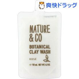 ネイチャー アンド コー ボタニカル クレイ ウォッシュ(120g)【ネイチャー アンド コー】