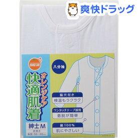 オレンジケア 快適肌着 八分袖紳士 Mサイズ(1枚入)【オレンジケア】