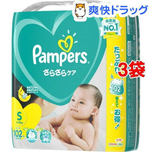 パンパース おむつ さらさらケア テープ ウルトラジャンボ S(102枚入*3コセット)【パンパース】【送料無料】
