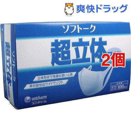 ソフトーク 超立体マスク ふつうサイズ(100枚入*2コセット)【超立体マスク】【送料無料】