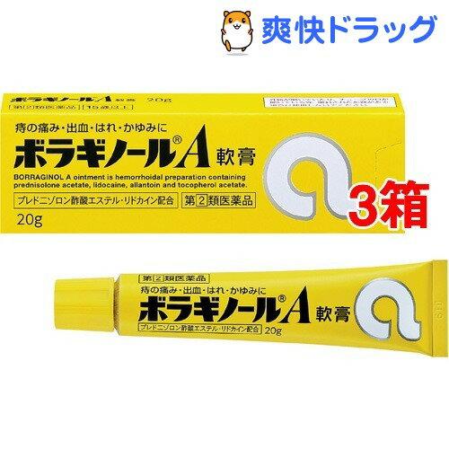 【第(2)類医薬品】ボラギノールA軟膏(20g*3コセット)【ボラギノール】【送料無料】