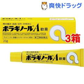 【第(2)類医薬品】ボラギノールA軟膏(20g*3コセット)【ボラギノール】