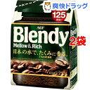 ブレンディ インスタントコーヒー 袋(250g*2コセット)【ブレンディ(Blendy)】