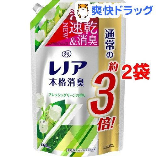 レノア 本格消臭 フレッシュグリーンの香り つめかえ用超特大サイズ*2コ(1320mL*2コセット)【レノア】