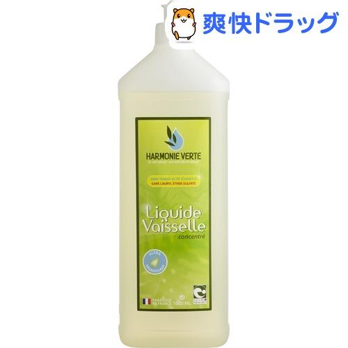 アルモニベルツ 食器用液体洗剤 ラージサイズ(1L)【アルモニベルツ(HARMONIE VERTE)】