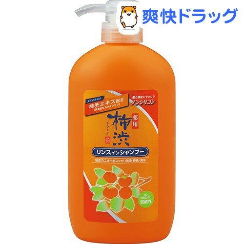 薬用 柿渋 リンスインシャンプー 本体(600mL)【薬用柿渋(熊野油脂)】