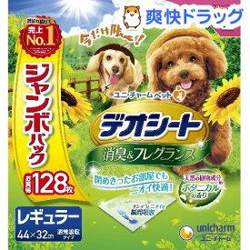 デオシート 消臭&フレグランス ボタニカルの香り レギュラー(128枚入)【デオシート】