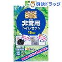 驚異の防臭袋BOS(ボス) 非常用トイレセット 15回分(1セット)【防臭袋BOS】