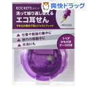 エコ耳栓 ロケッツ(1ペア)【170609_soukai】【170512_soukai】【170526_soukai】