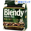 【今だけ30g増量中】ブレンディ インスタントコーヒーメロウ&リッチ 袋(180+30g)【ブレンディ(Blendy)】