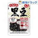 【訳あり】くらこん おまめ亭 黒豆(100g)