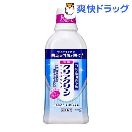クリアクリーン デンタルリンス ノンアルコール(600mL)【kao1610T】【クリアクリーン】