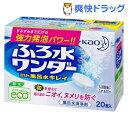 ふろ水ワンダー 翌日も風呂水キレイ(20g)【kao1610T】